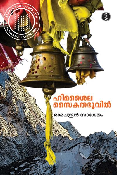 Cover Image of Book Himasaila Saikatha Bhoovil