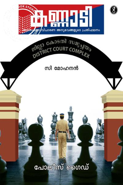 Cover Image of Book Kannadi