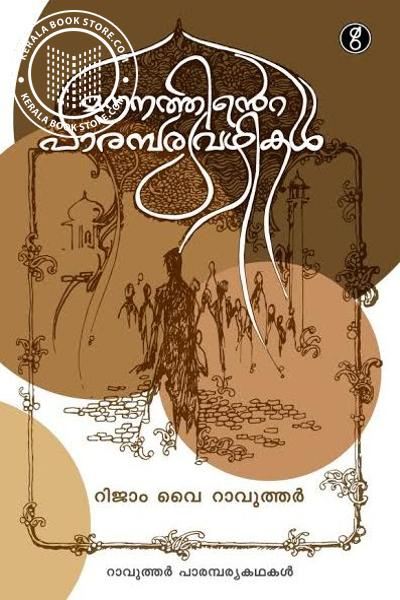 Image of Book Mounathinte Paramparya Vazhikal
