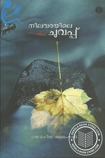 Cover Image of Book Neelavarayile Chuvappu