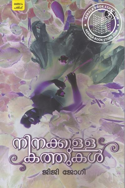 Cover Image of Book Ninakkulla Kathukal