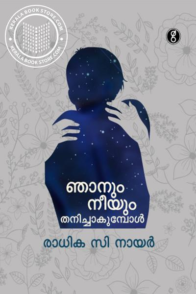Cover Image of Book Njaanum Neeyum Thanichakumpol
