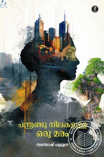 Cover Image of Book Panthrandu Nilakalulla Oru Maram