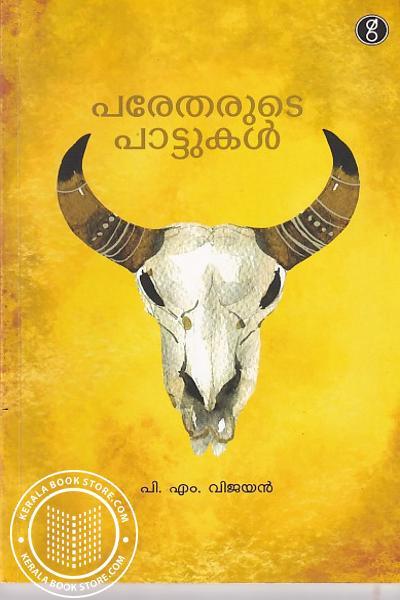 Cover Image of Book പരേതരുടെ പാട്ടുകള്