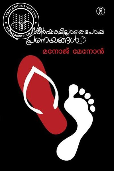 Cover Image of Book Seershakamillathepoya Pranayangal