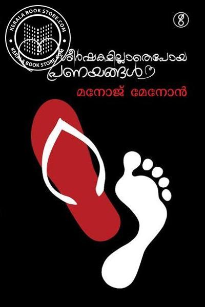 Image of Book Seershakamillathepoya Pranayangal