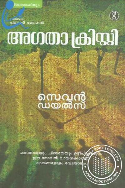 Cover Image of Book Seven Dayals