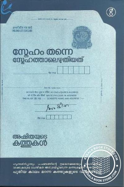 Cover Image of Book Sneham Thanne Snahathalezhuthiyathu