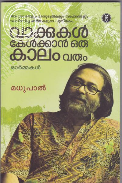 Cover Image of Book Vaakkukal Kelkkan Oru Kaalam Varum