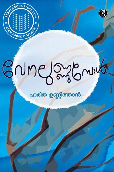 Cover Image of Book Venalunnumpol