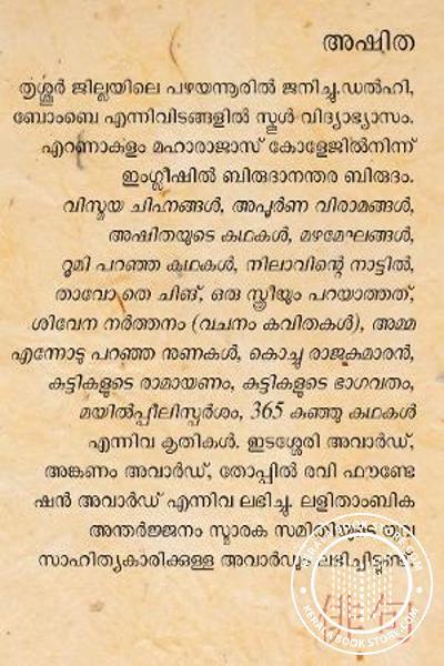 inner page image of Ashithayude Haiku Kavithakal