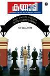 കണ്ണാടി - അന്വേഷണ-വിചാരണ അനുഭവങ്ങളുടെ പുസ്തകം
