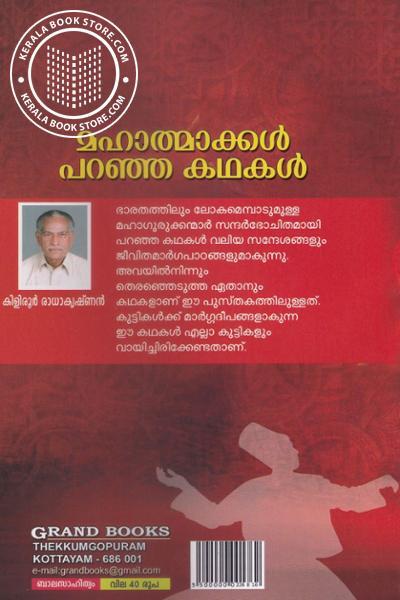 back image of Mahaathmakkal Paranja Kathakal