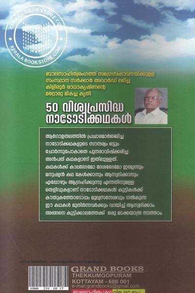 back image of 50 വിശ്വപ്രസിദ്ധ നാടോടിക്കഥകള്