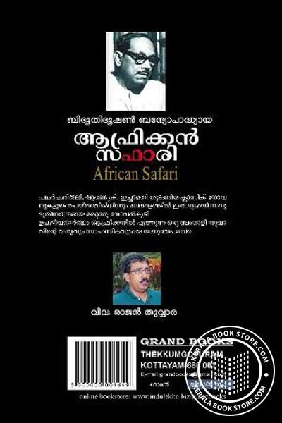 back image of ആഫ്രിക്കന് സഫാരി