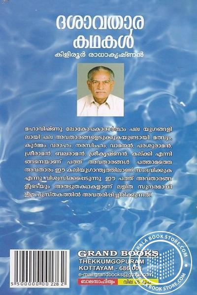 back image of ദശാവതാര കഥകള്
