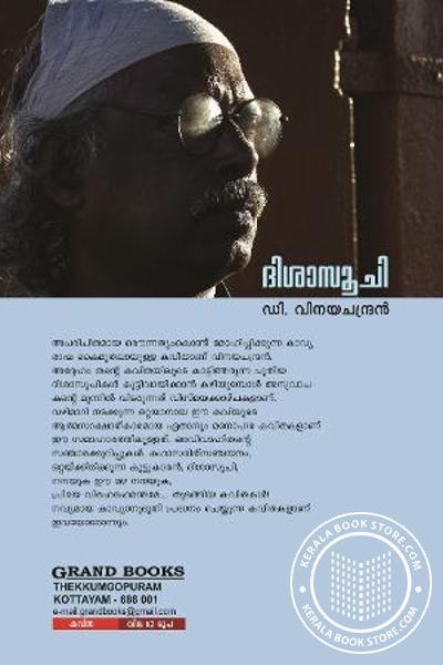 back image of ദിശാസൂചി