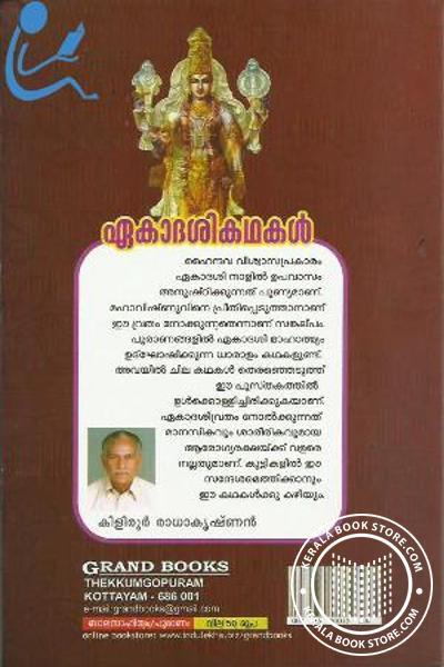 back image of ഏകാദശിമാഹാത്മ്യ കഥകള്
