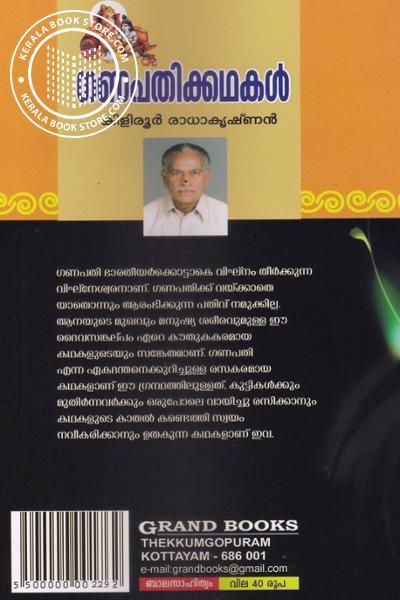 back image of Ganapathikkathakal