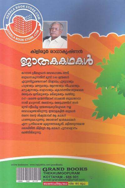 back image of Jathakakathakal