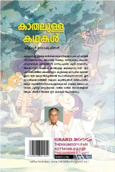 back image of കാതലുള്ള കഥകള്
