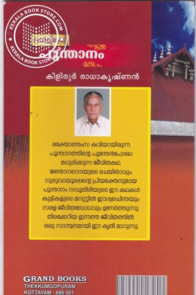 back image of Kathakaliloode Poonthanam