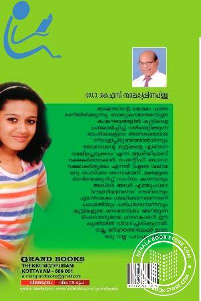 back image of കൗമാരക്കര്ക്കൊരു വിജയമന്ത്രം