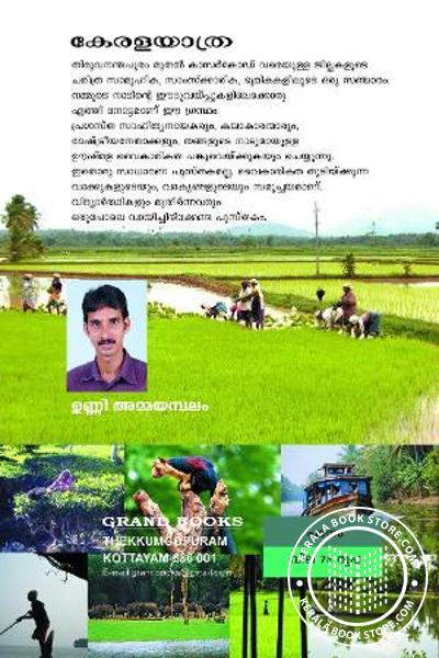 back image of കേരളയാത്ര