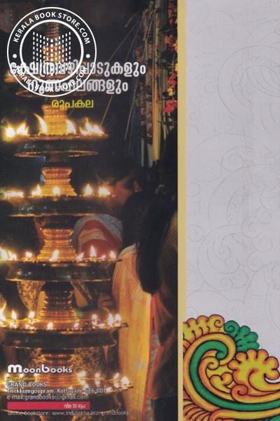back image of Kshetra Vazhipadukalum Gunabhalangalum