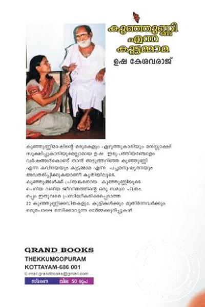 back image of കുഞ്ഞുണ്ണി എന്ന കുട്ടമ്മാമ