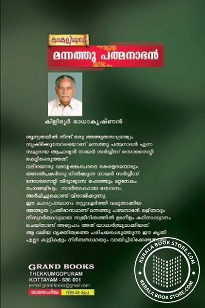 back image of മന്നത്തു പത്മനാഭന്