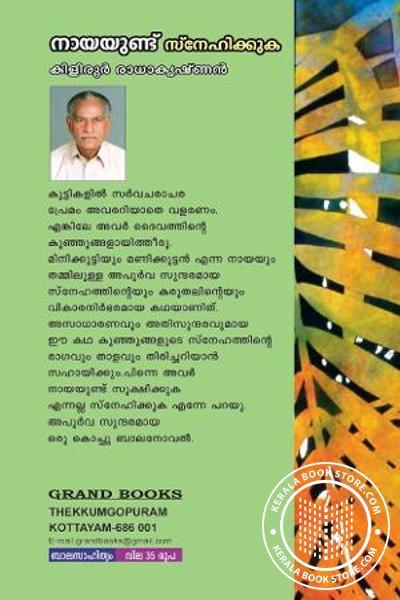 back image of നായയുണ്ട് സ്നേഹിക്കുക
