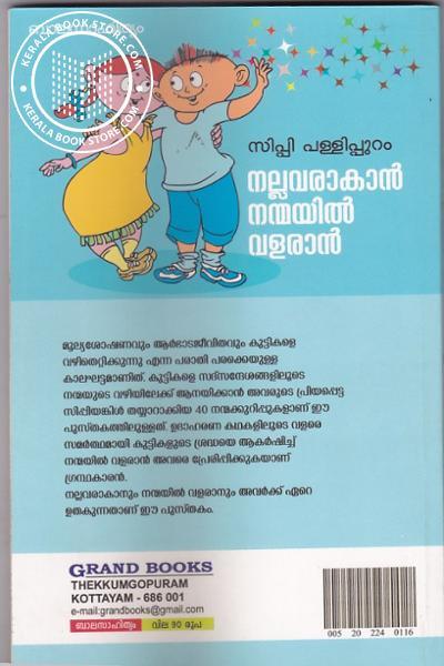 back image of നല്ലവരാകാന് നന്മയില് വളരാന്