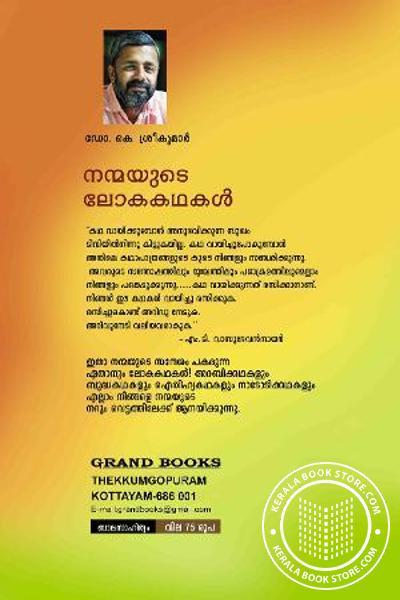 back image of Nanmayude Loka kathakal
