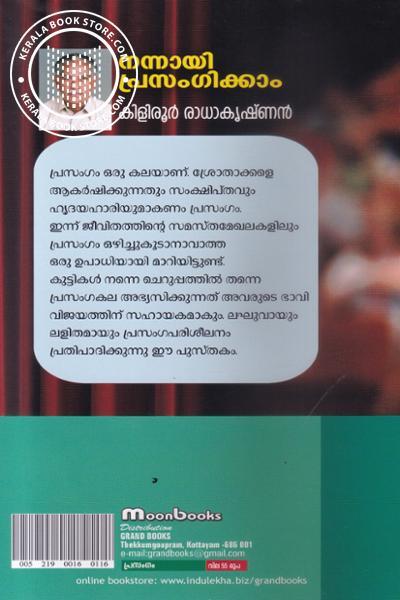 back image of Nannayi Prasangikkam