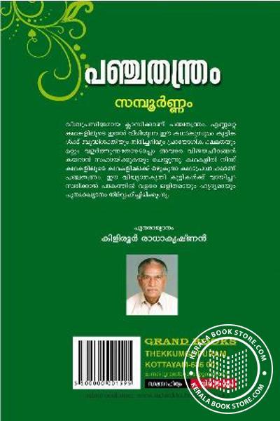 back image of പഞ്ചതന്ത്രം 2