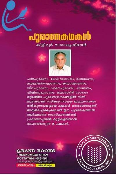 back image of പുരാണകഥകള്