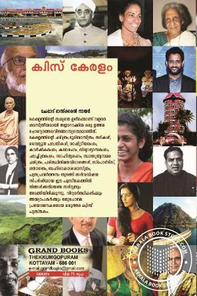 back image of Quiz Keralam