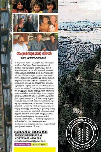 back image of സംക്രമ സൂര്യന്റ നിഴല്