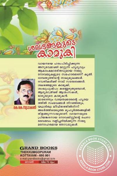 back image of ശലഭങ്ങളുടെ കാമുകിShalabhangalude Kamuki