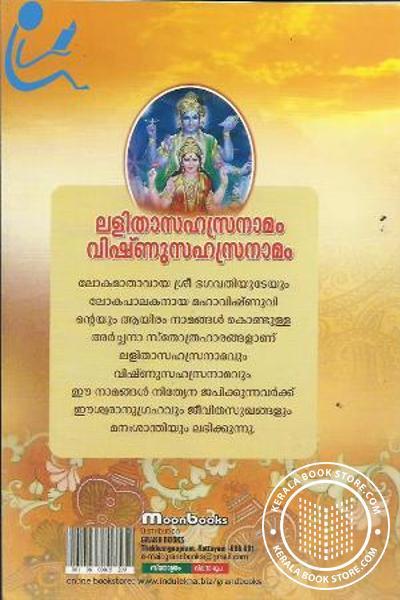 back image of ലളിതാസഹസ്രനാമം, വിഷ്ണു സഹസ്രനാമം