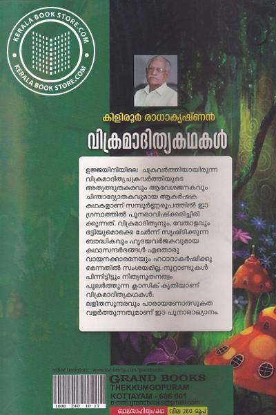 back image of വിക്രമാദിത്യകഥകള്