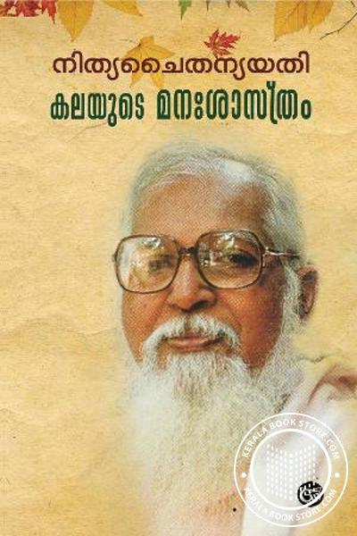 Image of Book Kalayude Manasasthram