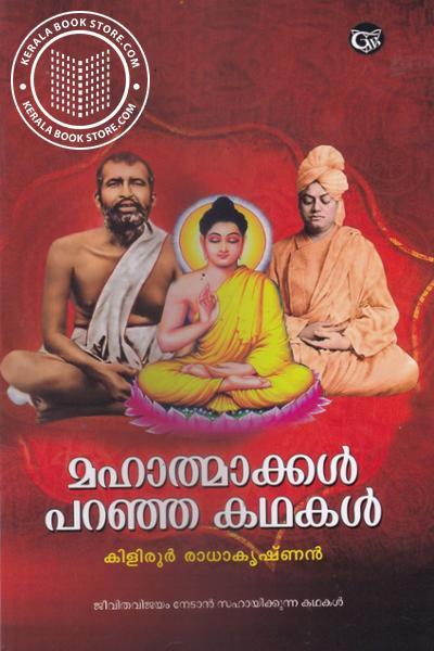 Cover Image of Book മഹാത്മാക്കള് പറഞ്ഞ കഥകള്