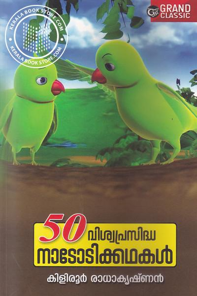 Cover Image of Book 50 വിശ്വപ്രസിദ്ധ നാടോടിക്കഥകള്