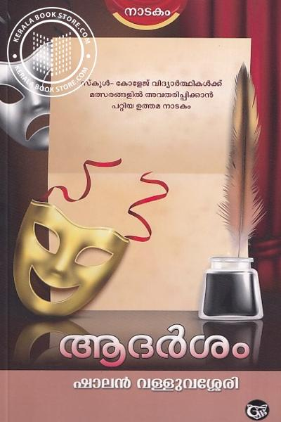 Image of Book ആദര്‍ശനം