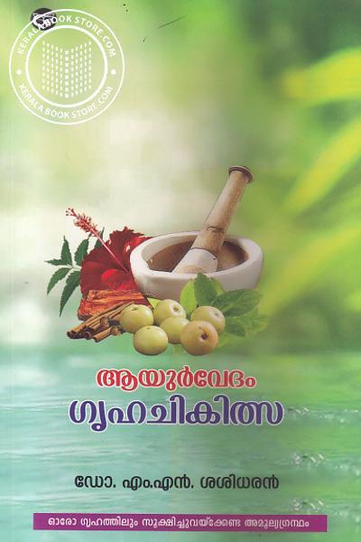 Cover Image of Book Ayurvedam Gruha Chikitsa