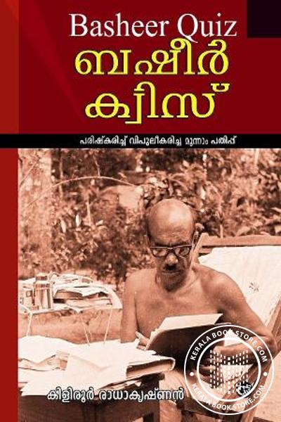 Cover Image of Book ബഷീര്‍ ക്വിസ്സ്Basheer quiz