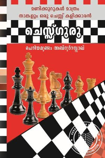 Cover Image of Book ചെസ്സ് ഗുരു