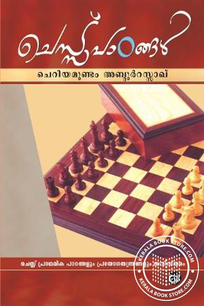 Cover Image of Book Chess Padangal